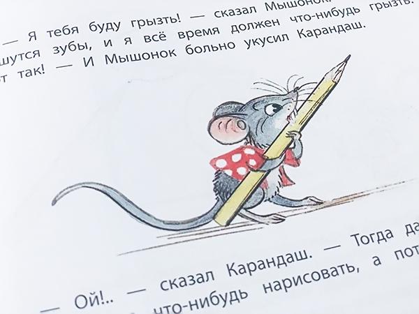 детские сказки Сутеева издательство АСТ
