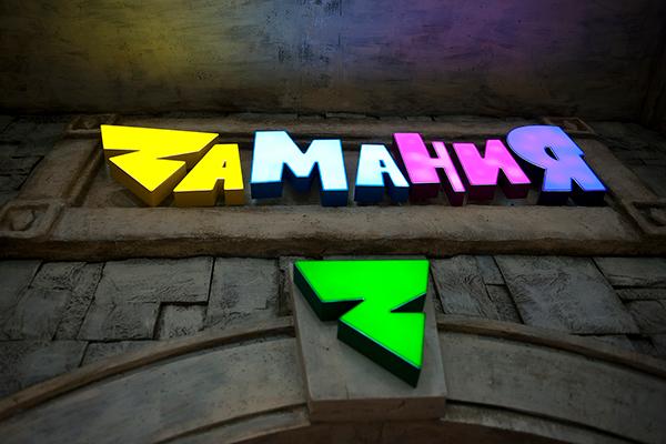 Zамания