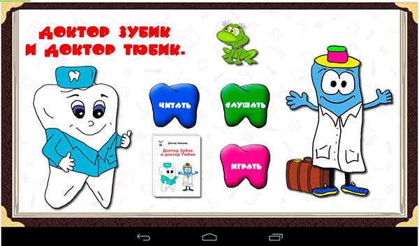 Доктор Зубик