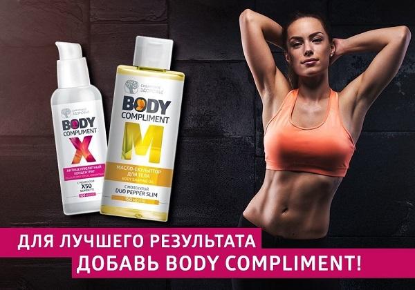 сибирское здоровье body compliment
