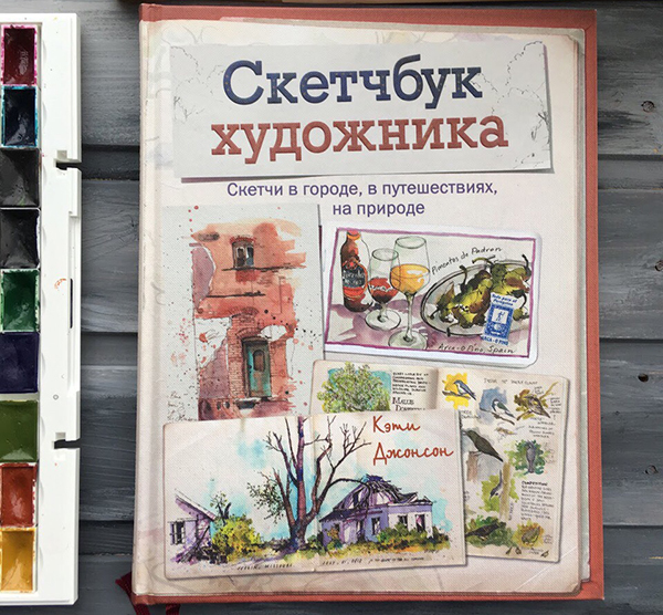 книга скетчей, скетчи, как делать зарисовки