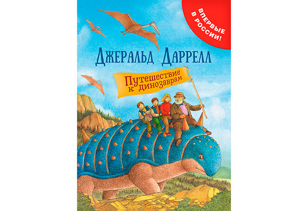 Джеральд Даррелл «Путешествие к динозаврам»