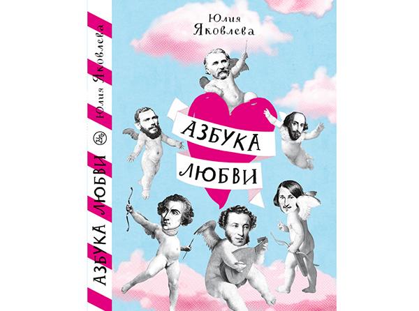 Юлия Яковлева, «Азбука любви»