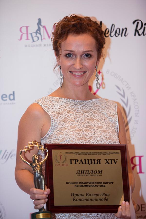 Константинова Ирина Валерьевна