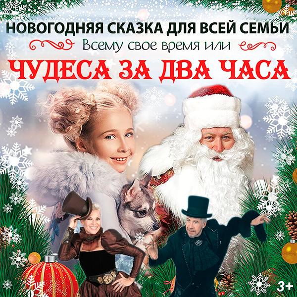 Мюзикл для всей семьи «Чудеса за два часа»