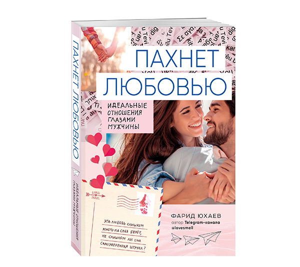 Фарид Юхаев. Пахнет любовью.