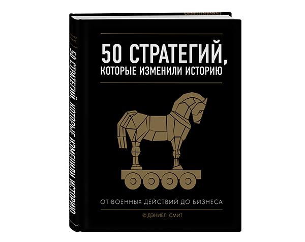 50 стратегий, которые изменили историю