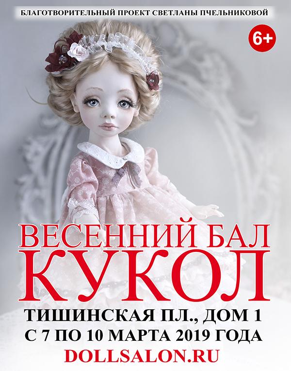 Весенний Бал Авторских Кукол 2019