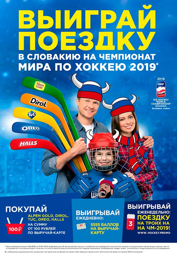 Народный флешмоб в поддержку хоккеистов на ЧМ-2019 в Словакии
