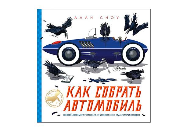 «Как собрать автомобиль» – Алан Сноу