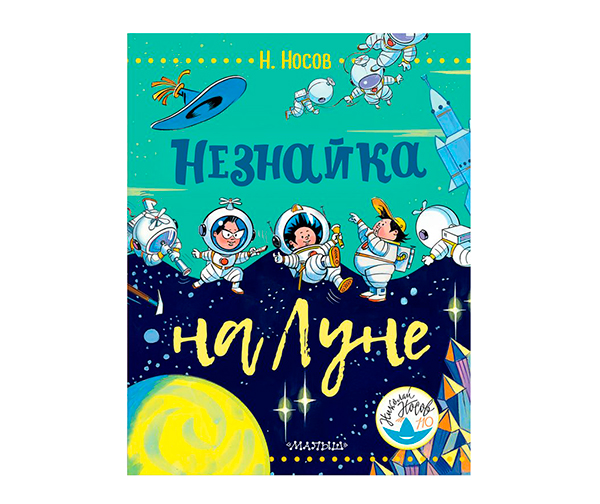 «Незнайка на Луне» – Николай Носов