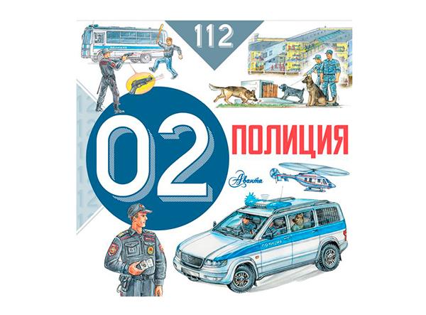 «Полиция»