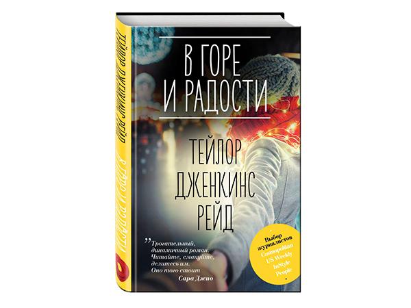 """Тейлор Дженкис Рейд """"В горе и радости"""""""
