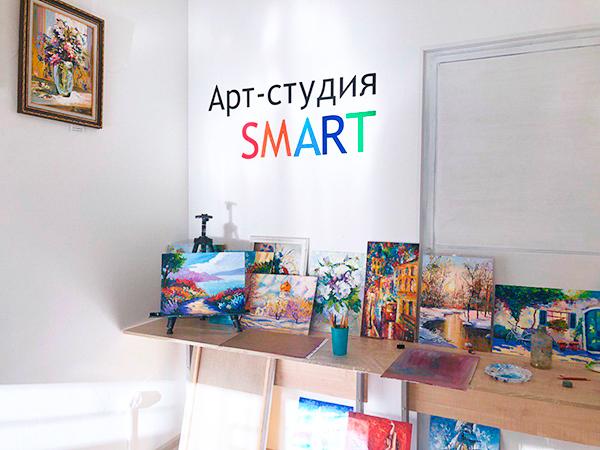 Творческая Арт Студия СМАРТ