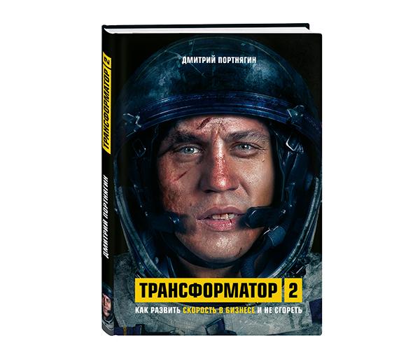 Дмитрий Портнягин. Трансформатор 2. Как развить скорость в бизнесе и не сгореть