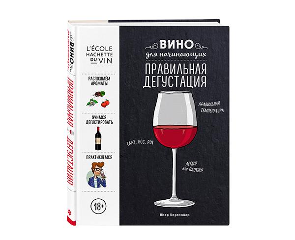 Пьер Казамайор. Вино для начинающих. Правильная дегустация