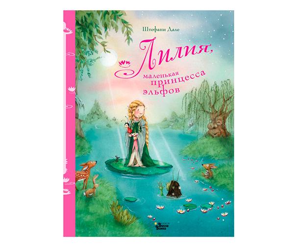 «Лилия, маленькая принцесса эльфов» - Штефане Дале