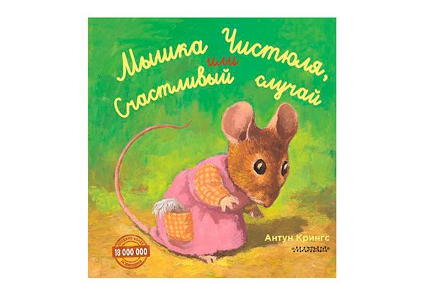 Мышка Чистюля, или Счастливый случай», А. Крингс