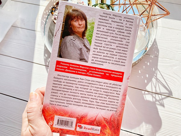 Анжела Марсонс Злые игры