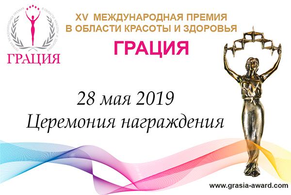 XV церемония вручения премии в области красоты и здоровья «Грация»