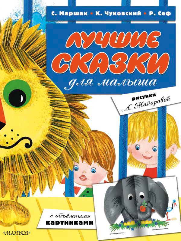 Лучшие сказки для малыша (ил. Л.Майоровой)