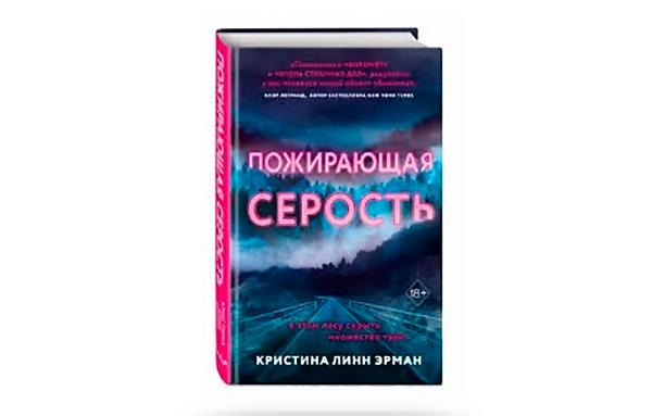 Кристина Линн Эрман «Пожирающая Серость»