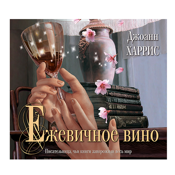 """Джоан Харрис - """"Ежевичное вино"""""""