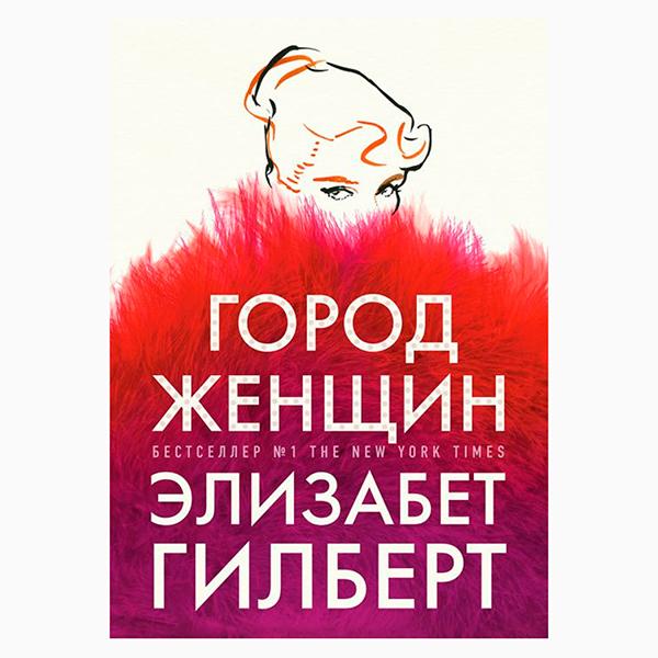 """Элизабет Гилберт - """"Город женщин"""""""