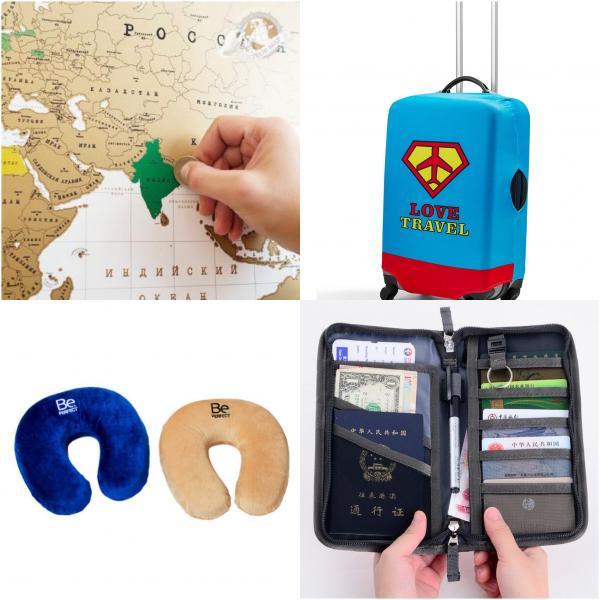 подарок для путешественников