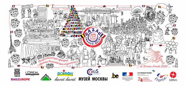 Ежегодная Французская рождественская ярмарка в Музее Москвы