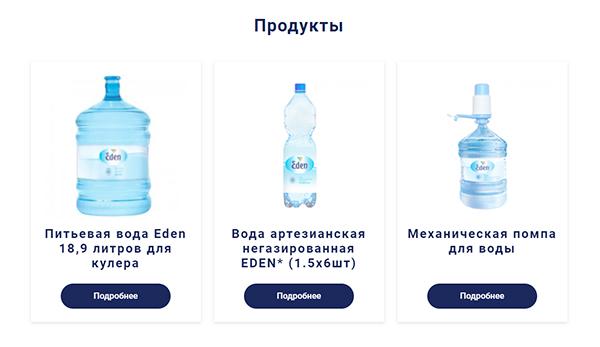 доставка воды Eden Spring's