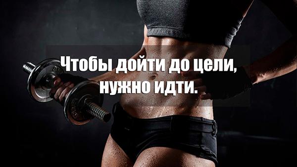 мотивирующие цитаты