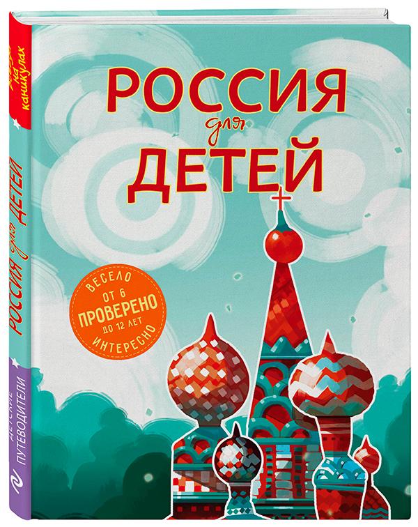 Россия для детей