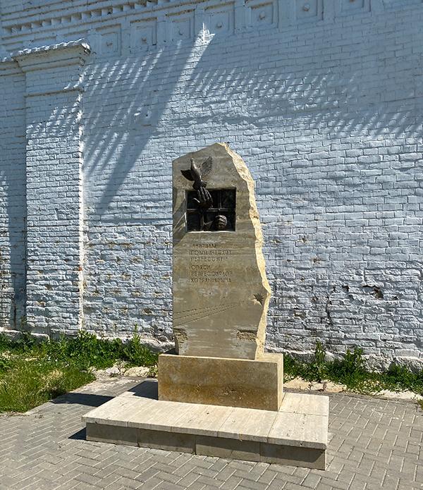 Свияжск памятник жертвам политических репрессий
