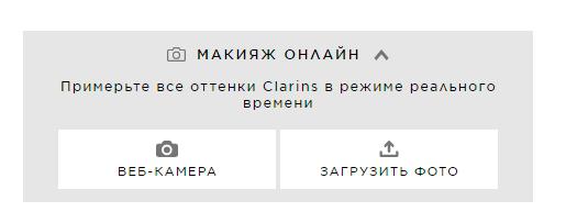 Макияж онлайн