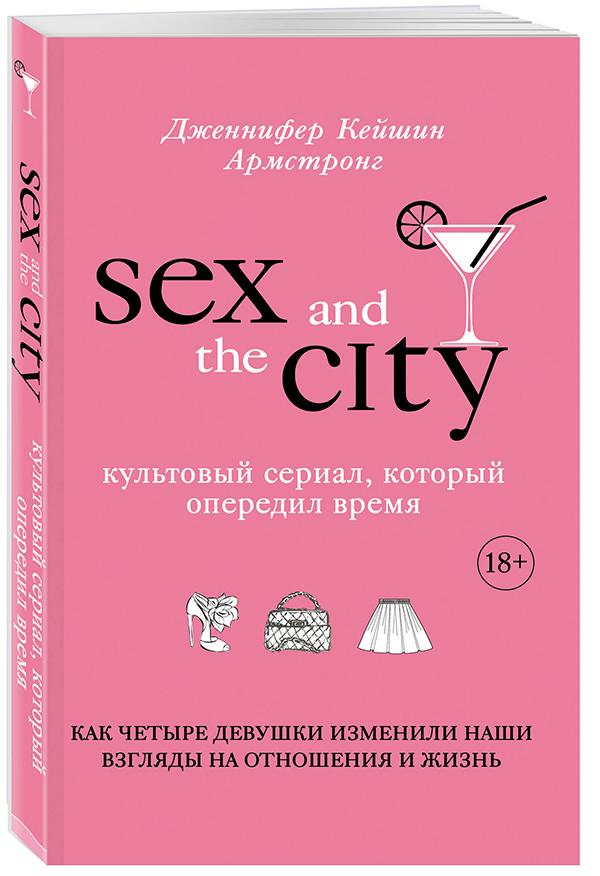 """Книга """"Секс в большом городе"""""""