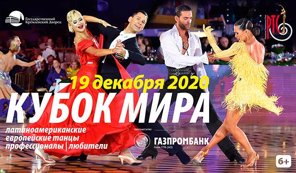 Кубок мира по бальным танцам 2020