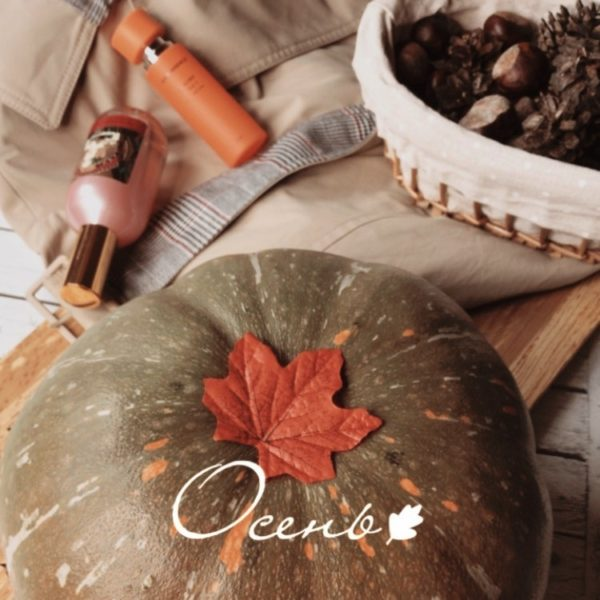 Бюджетные ароматы на осень. ТОП 10