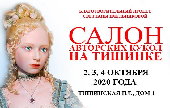Осенний Салон Авторских Кукол в Москве 2020