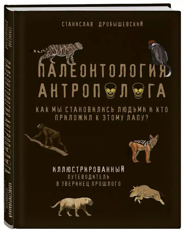 Палеонтология антрополога