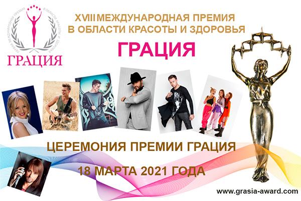 XVIII Международная Премия в области красоты и здоровья «Грация»