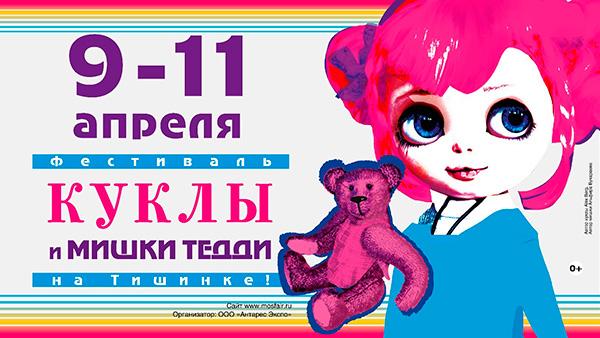 «Куклы и мишки» на Тишинке!