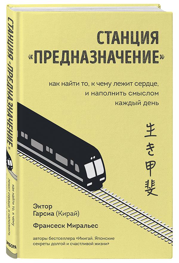 """Станция """"Предназначение"""""""