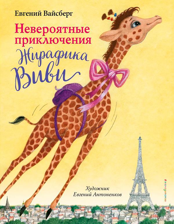 Евгений Вайсберг«Невероятные приключения Жирафика Виви»