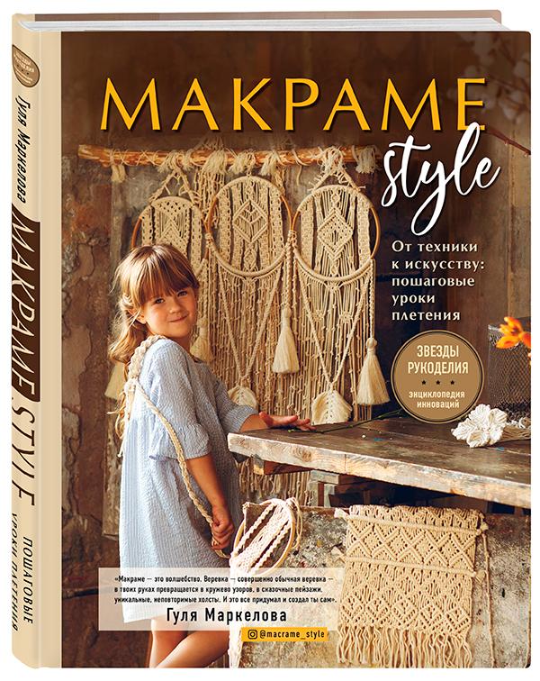 Макраме Style